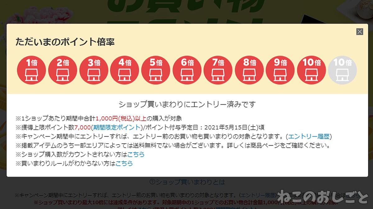 f:id:necozuki299:20210426175720j:plain