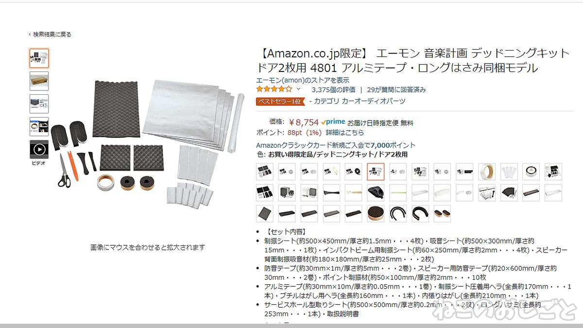 f:id:necozuki299:20210430153444j:plain