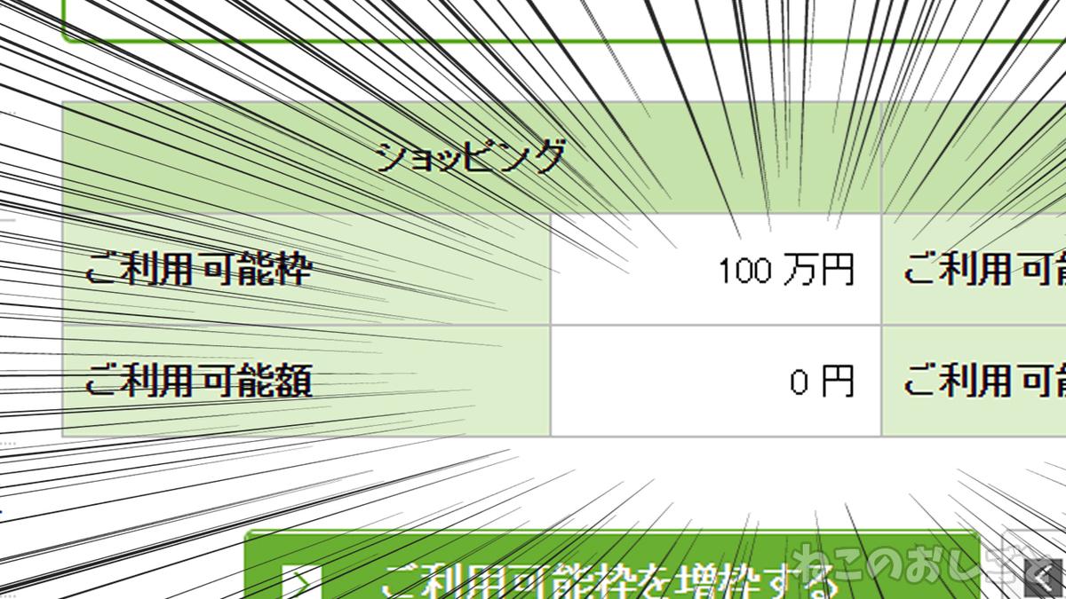 f:id:necozuki299:20210505153719j:plain