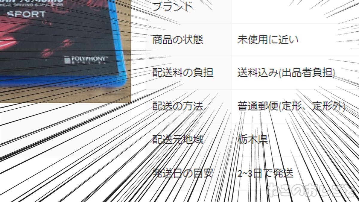 f:id:necozuki299:20210507130947j:plain