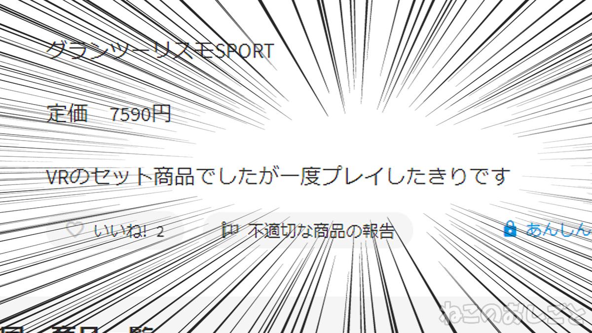 f:id:necozuki299:20210507131148j:plain