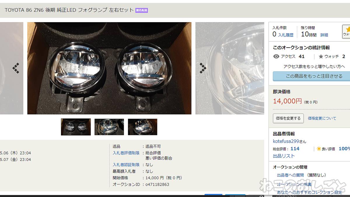 f:id:necozuki299:20210507132801j:plain