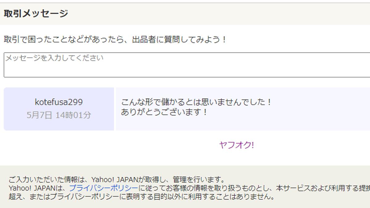 f:id:necozuki299:20210507140325j:plain