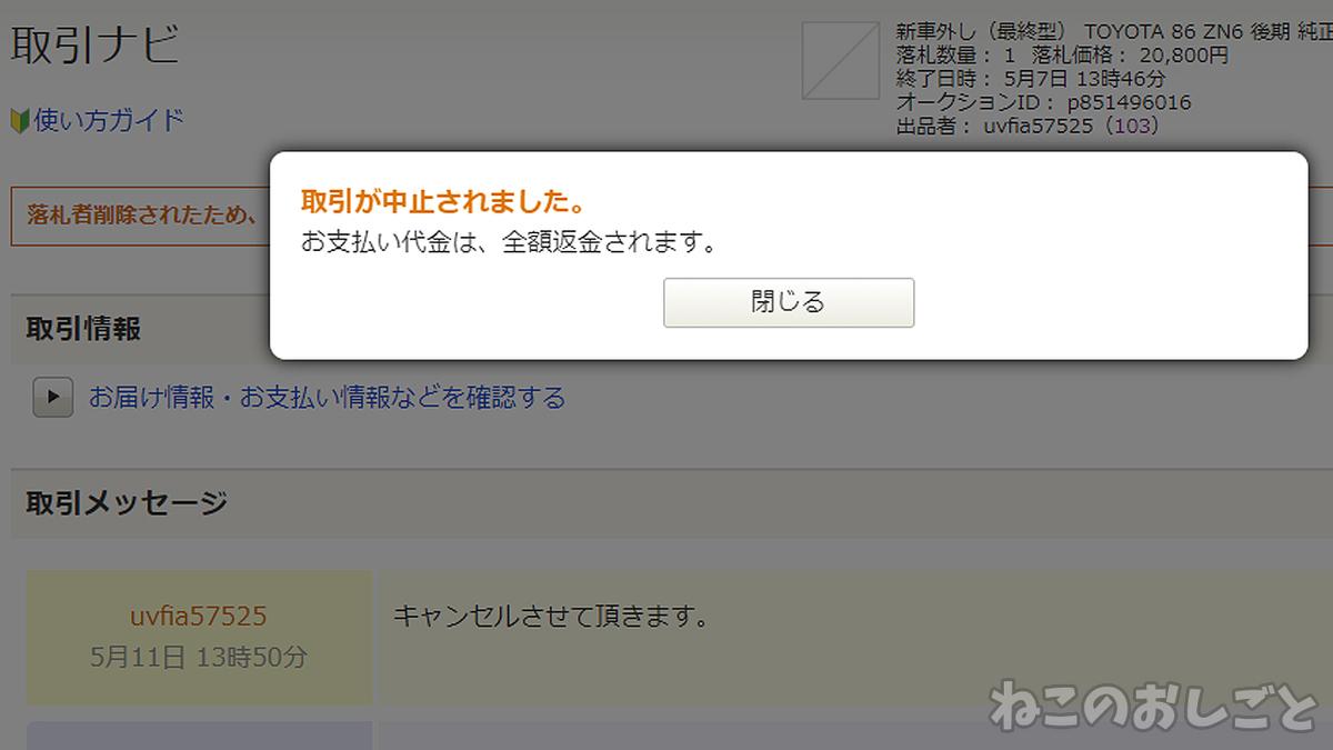 f:id:necozuki299:20210513180059j:plain