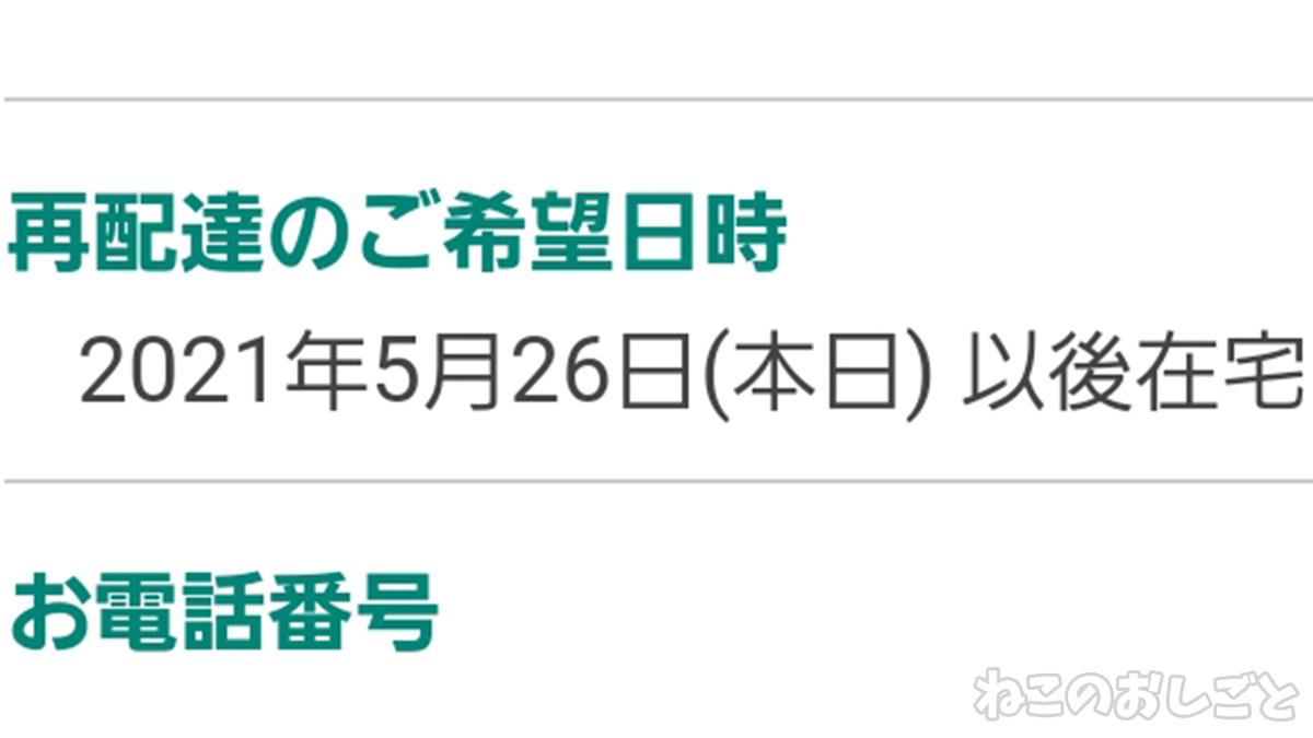 f:id:necozuki299:20210526160528j:plain