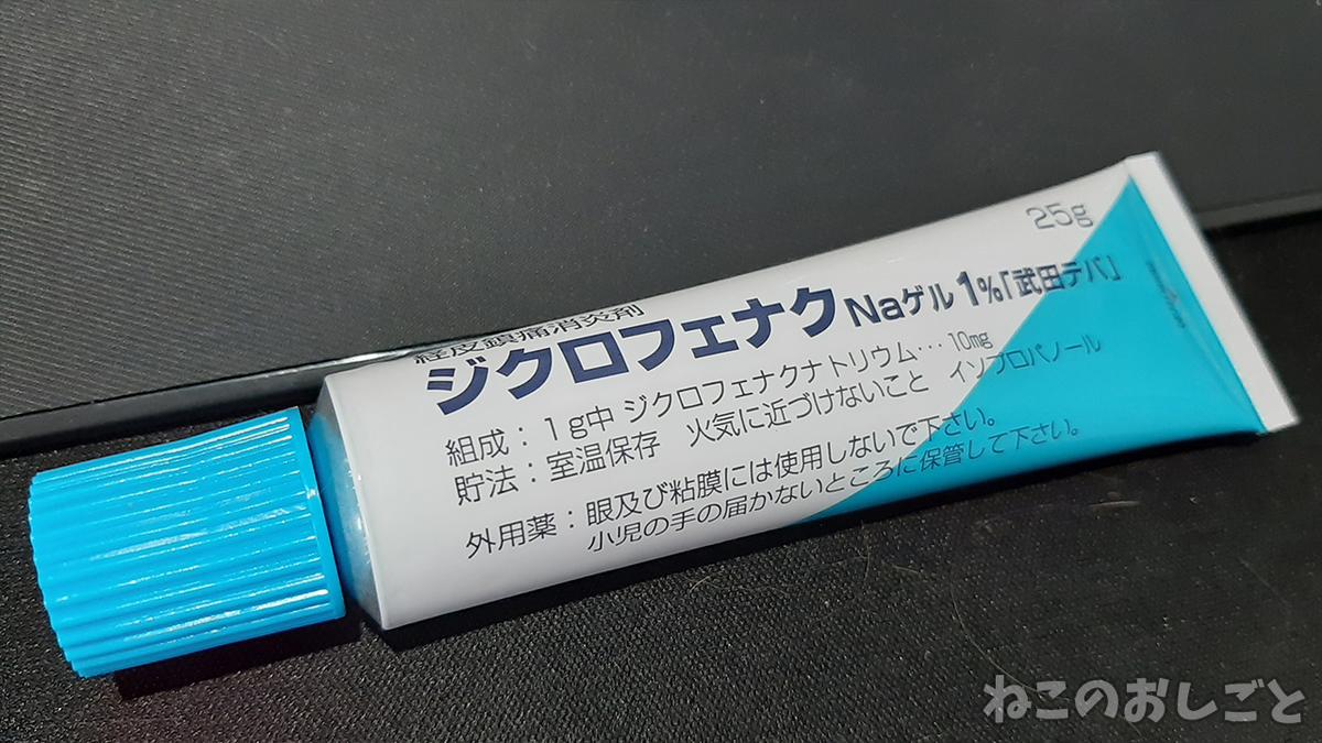f:id:necozuki299:20210527141029j:plain