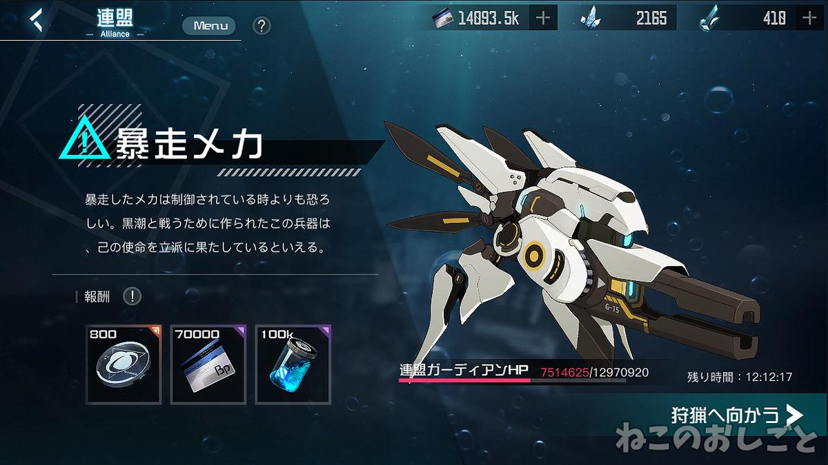 f:id:necozuki299:20210529154822j:plain