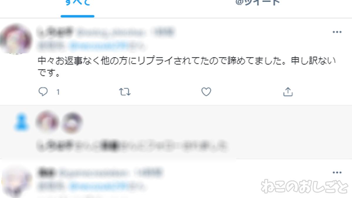 f:id:necozuki299:20210529161201j:plain