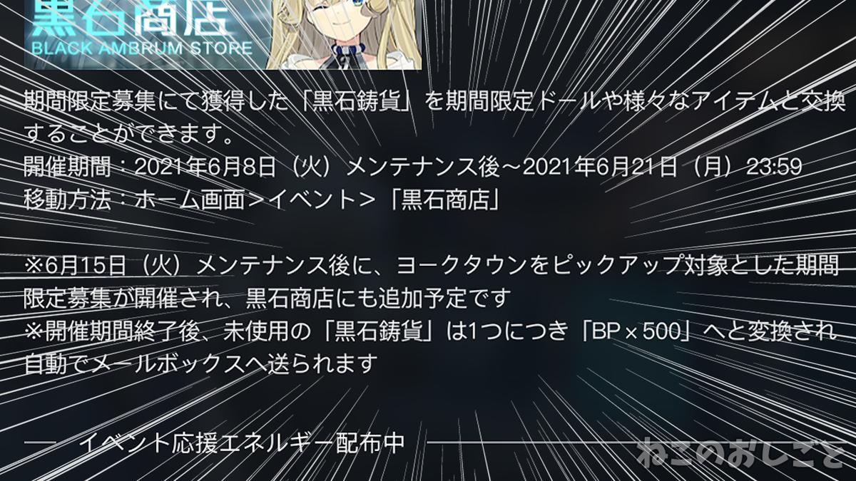 f:id:necozuki299:20210608220454j:plain