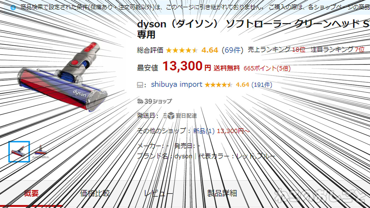 f:id:necozuki299:20210628150017j:plain