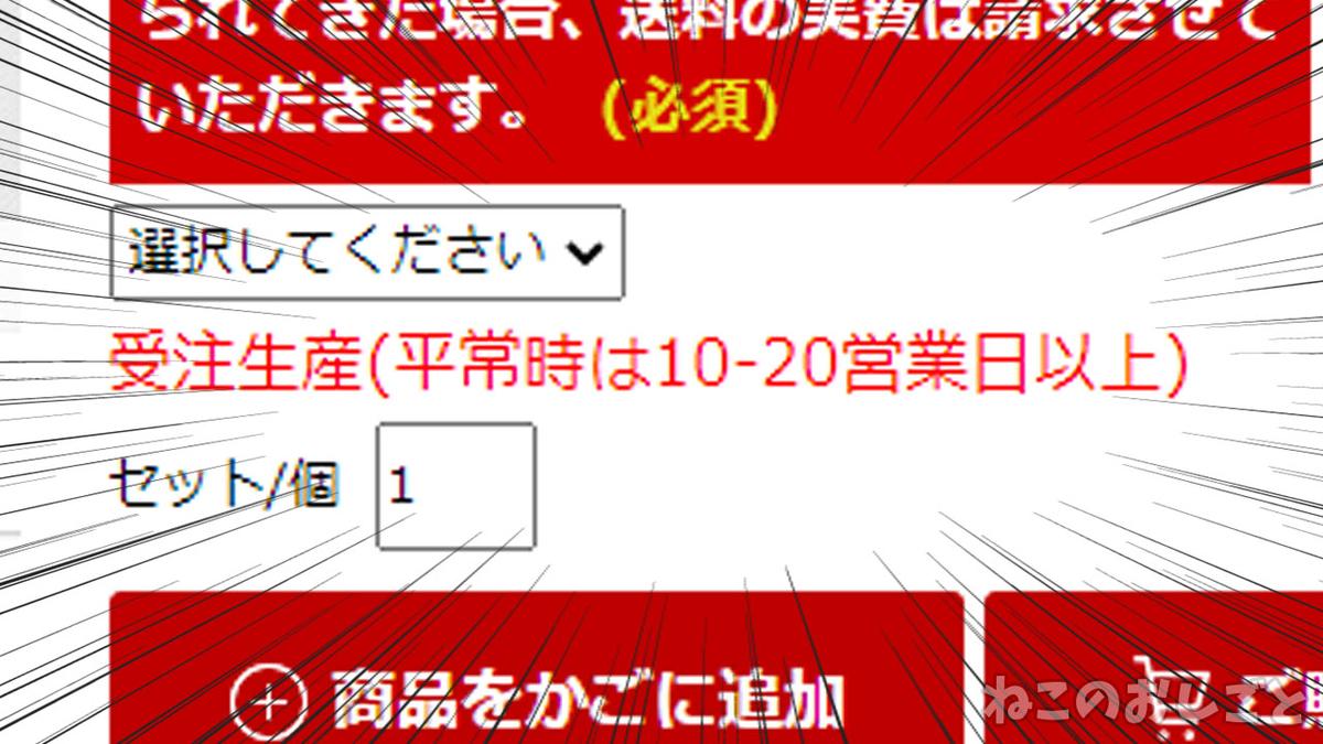 f:id:necozuki299:20210718160551j:plain