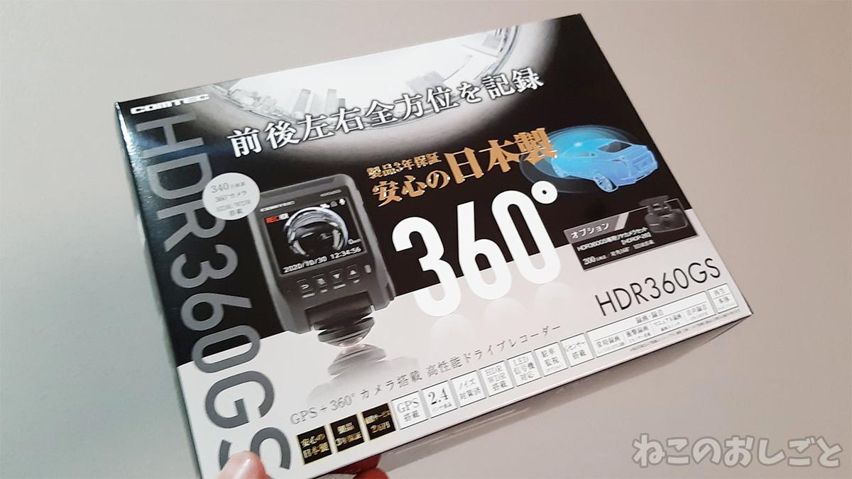 f:id:necozuki299:20210721164638j:plain