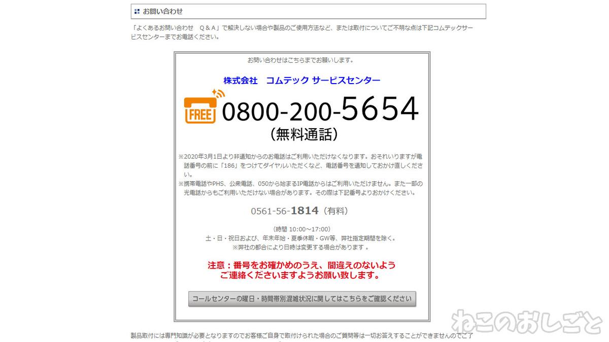f:id:necozuki299:20210721193314j:plain