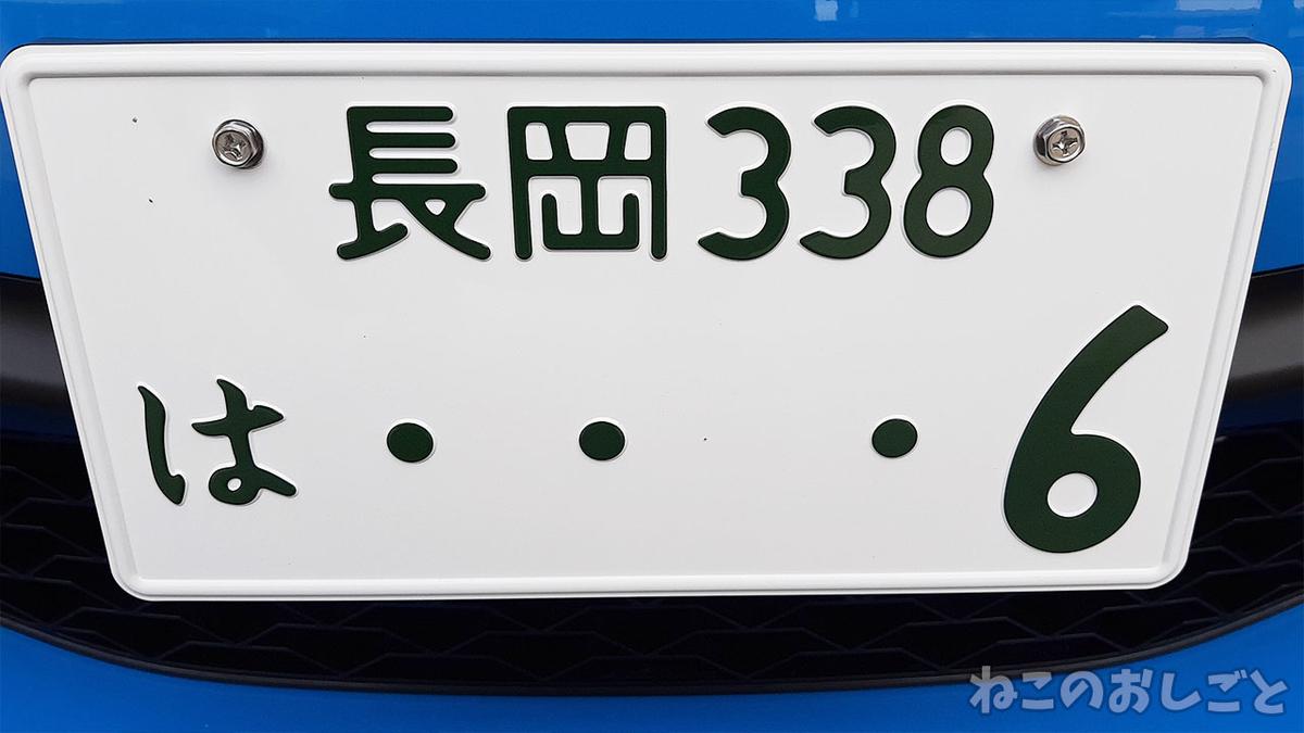 f:id:necozuki299:20210726185930j:plain