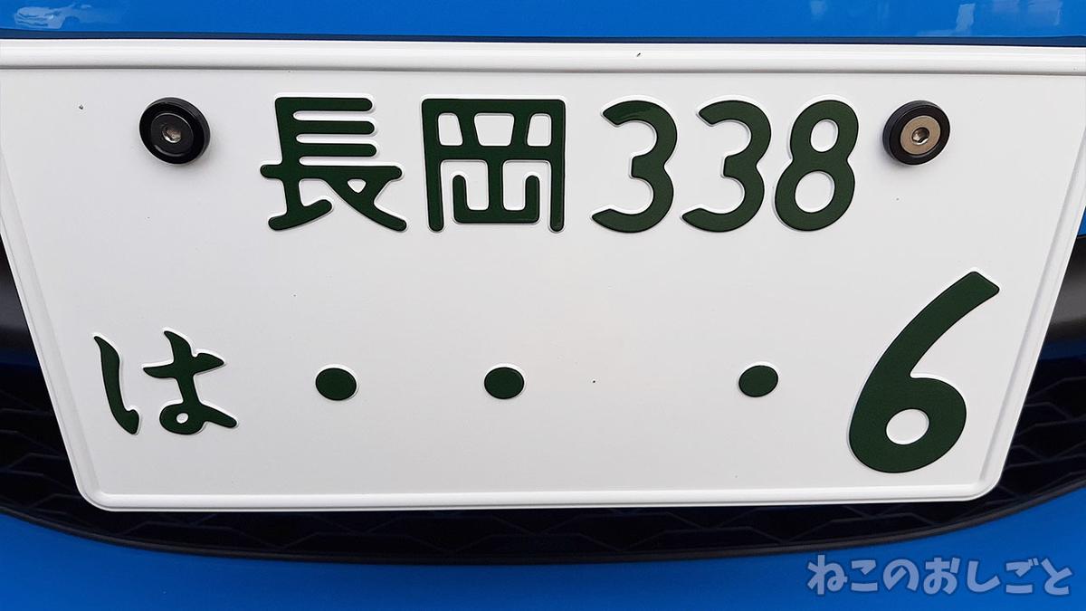 f:id:necozuki299:20210726185943j:plain