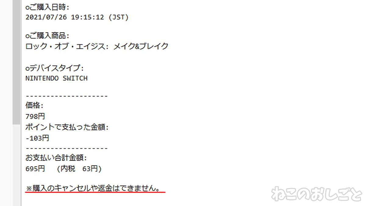 f:id:necozuki299:20210727163710j:plain