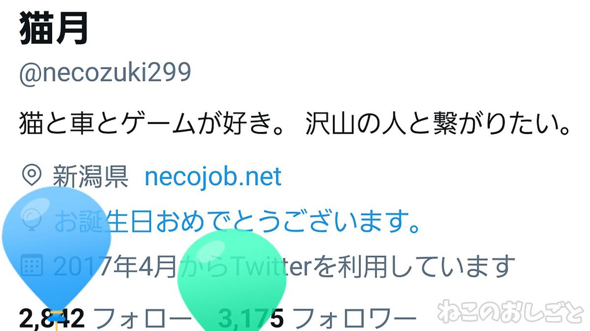 f:id:necozuki299:20210729142447j:plain