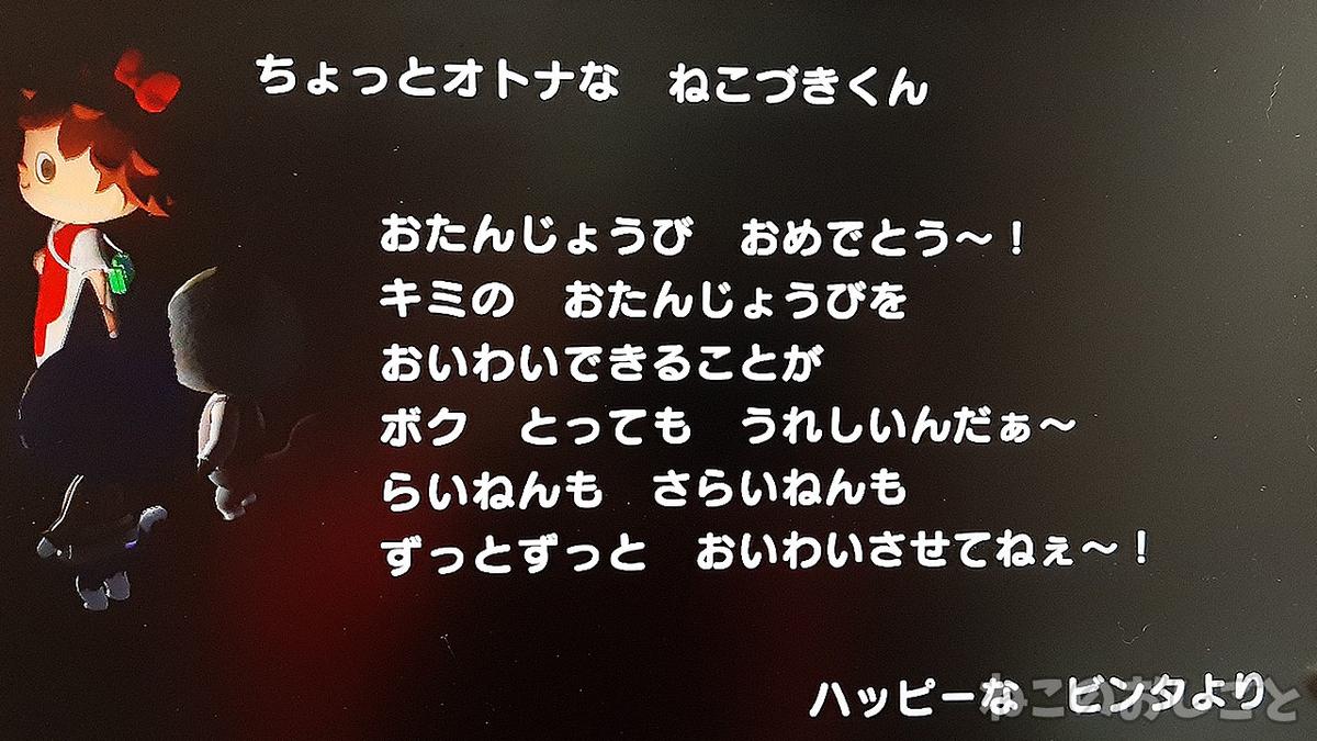 f:id:necozuki299:20210729153225j:plain