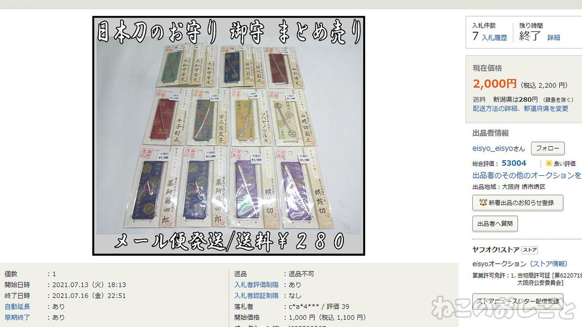 f:id:necozuki299:20210820150845j:plain