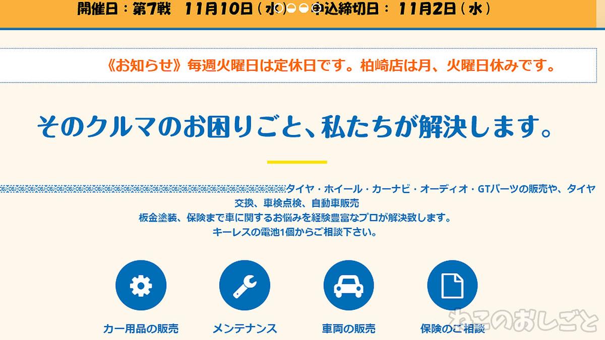 f:id:necozuki299:20210821130412j:plain