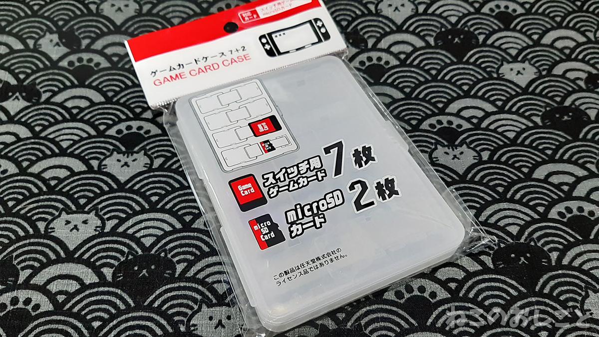 f:id:necozuki299:20210824165856j:plain