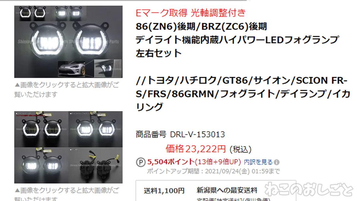 f:id:necozuki299:20210921144500j:plain