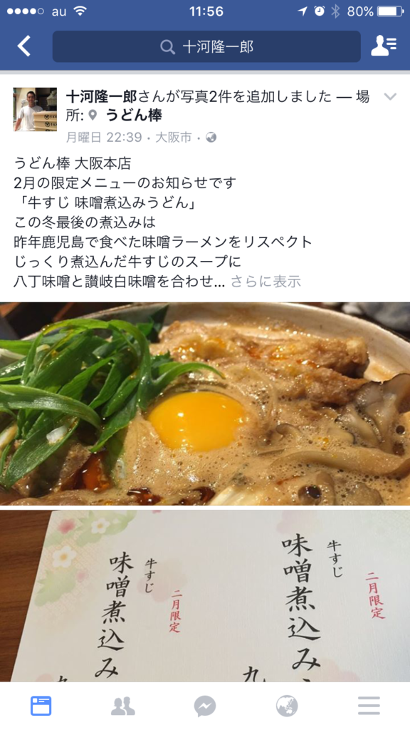 f:id:nedayuji:20170201120410p:plain
