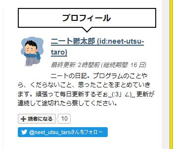 f:id:neet-utsu-taro:20170913213649p:plain