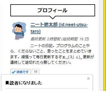 f:id:neet-utsu-taro:20170913213716p:plain