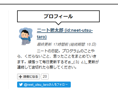 f:id:neet-utsu-taro:20170916124215p:plain
