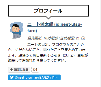 f:id:neet-utsu-taro:20170919132657p:plain