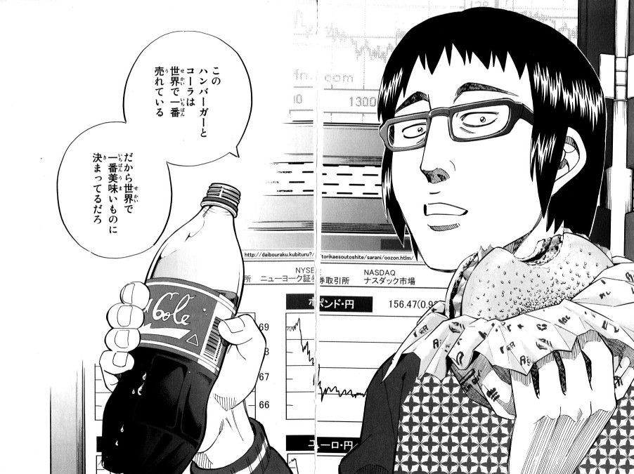 コーラが一番うまい画像