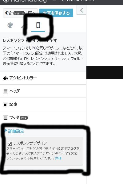「デザイン」→「スマートフォン」→「詳細設定」から設定できる