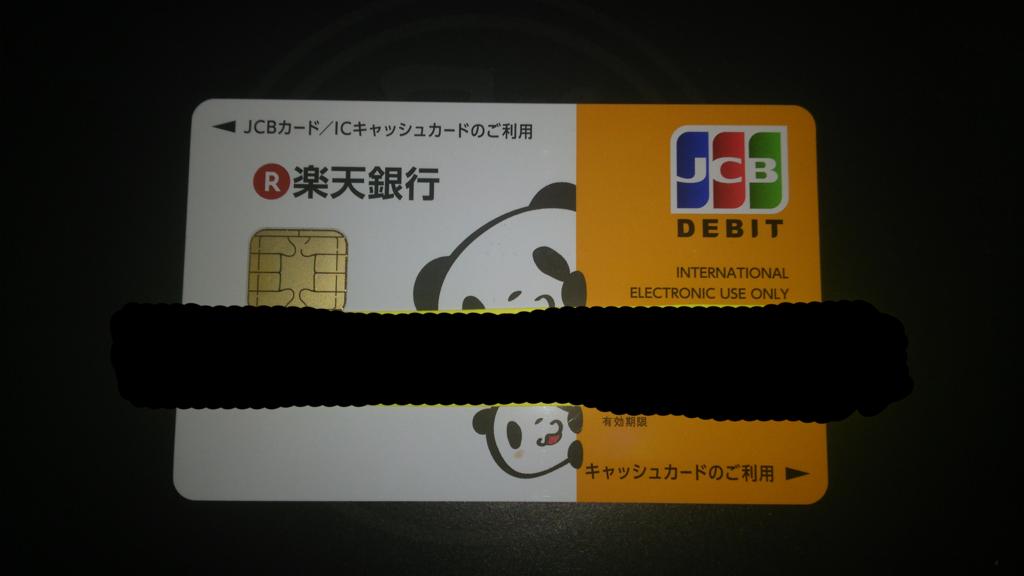 ネット銀行に申し込んだら、1週間程度でカードが到着しました