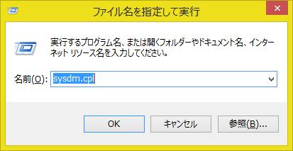 sysdm.cplを入力して、OKを押します