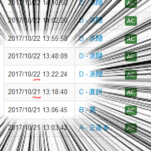 f:id:neet-utsu-taro:20171022214930p:plain