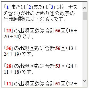 7 最新 予想 無料 ロト