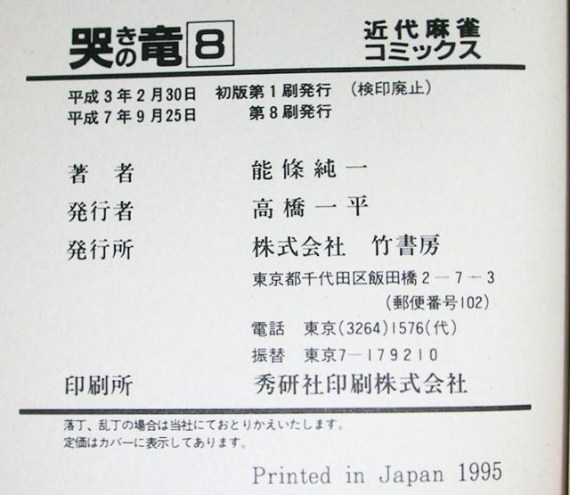 『哭きの竜』第8巻・奥付