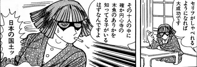 七色いんこ・日本の国土その3