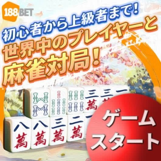188BET オンラインカジノ