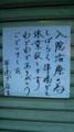 串揚げ100円ショップ@立石休業のお知らせ。