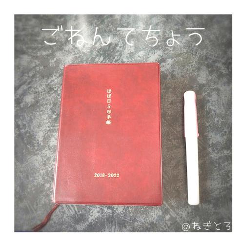 f:id:negitoro824:20191217074442p:plain