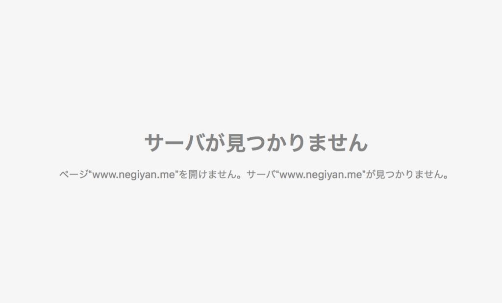 f:id:negiyan-0315:20171218020735p:plain