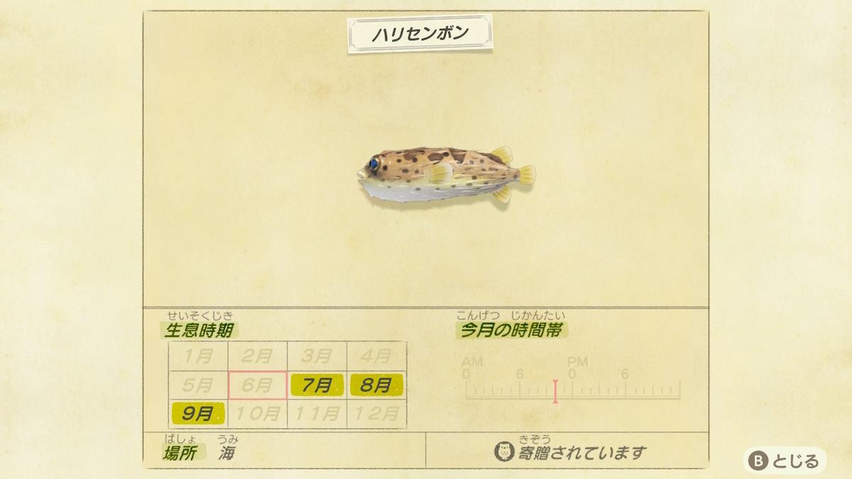 f:id:negototsukasa:20200330174552j:plain