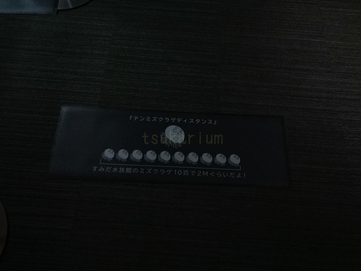 f:id:negototsukasa:20200616144738j:plain