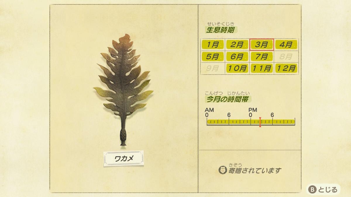 f:id:negototsukasa:20200705002150j:plain