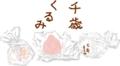 和菓子を描いていく