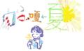 なんか延々と漢字を分解したい感じ