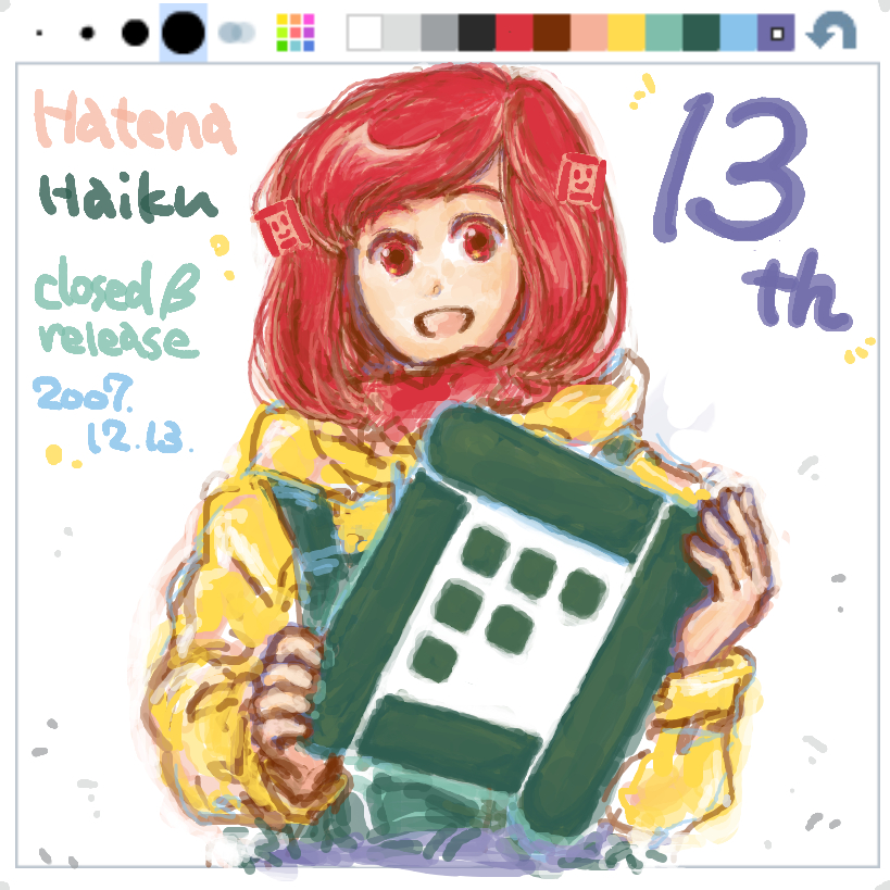 13th<br>Hatena Haiku<br>closed β<br>release <br>2007.12.13