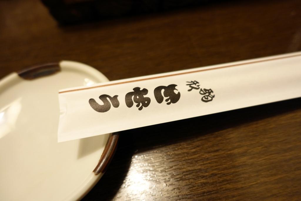 f:id:neilchikuwa:20150812204615j:plain